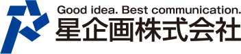 Good idea. Best communication. 星企画株式会社